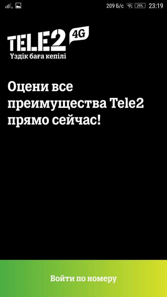 Tele2 Казахстан Вход