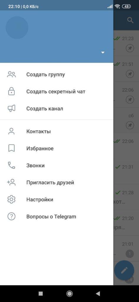 Телеграм Меню