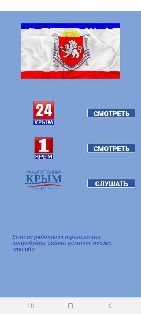 Телеканал КРЫМ 24 Меню