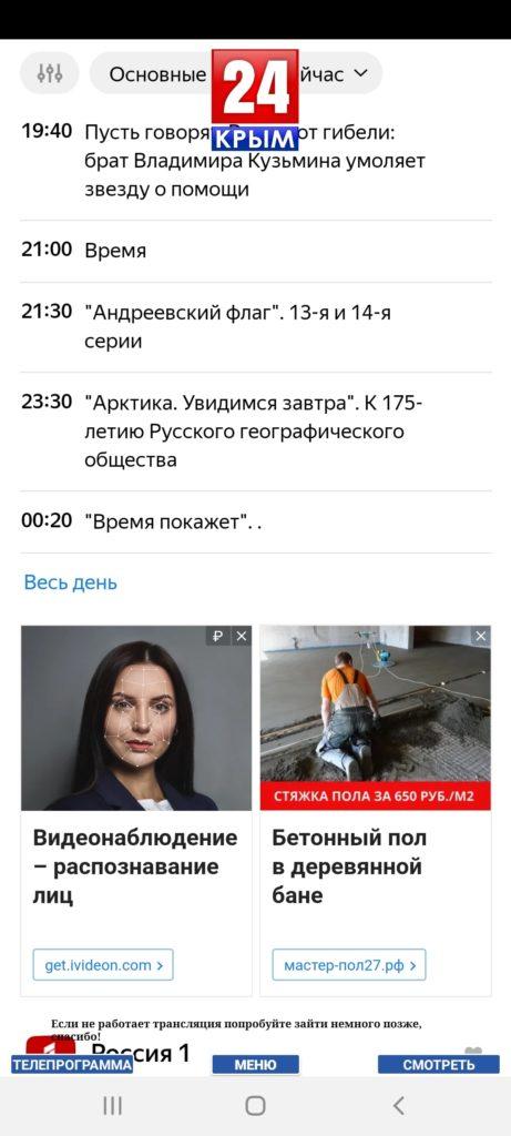 Телеканал КРЫМ 24 Программа