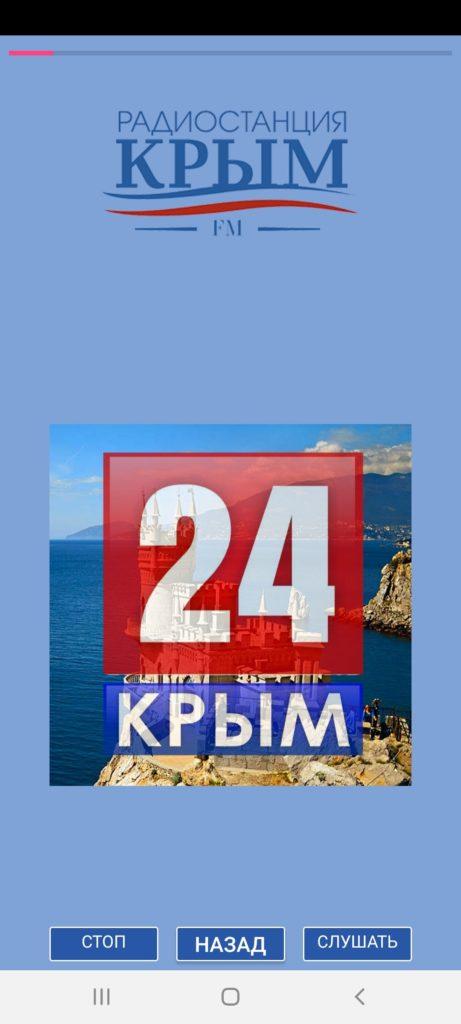 Телеканал КРЫМ 24 Радио