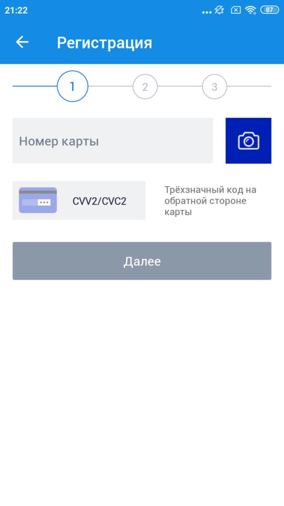 Телекард Регистрация