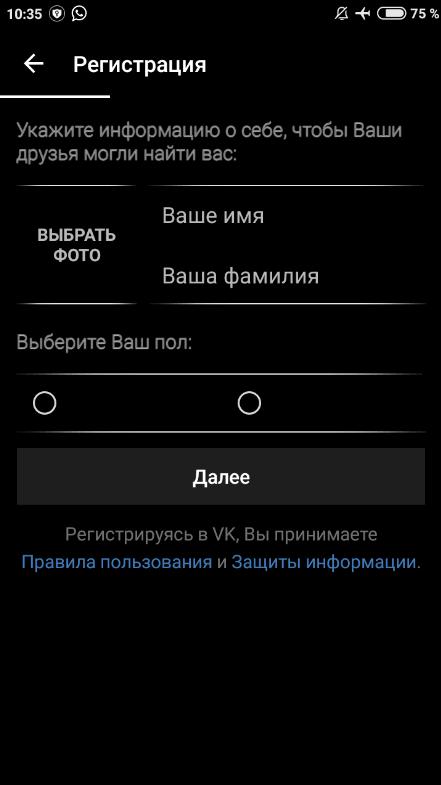 Темный ВК Регистрация нового пользователя