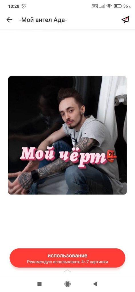 Tempo Редактор