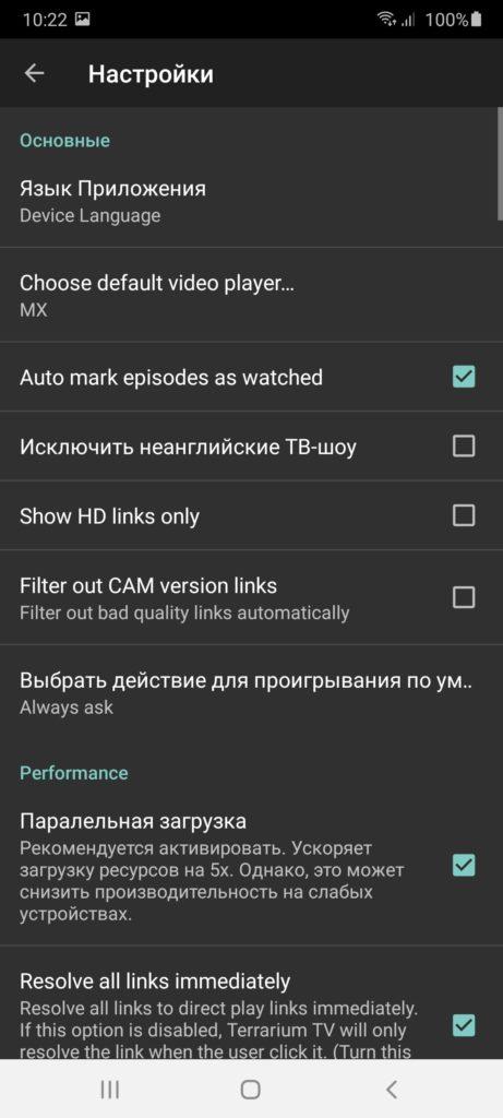 Terrarium TV Настройки