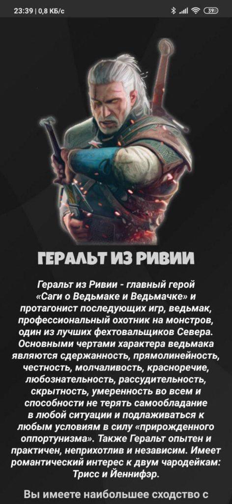 Тест Кто ты из героев видеоигр Геральт