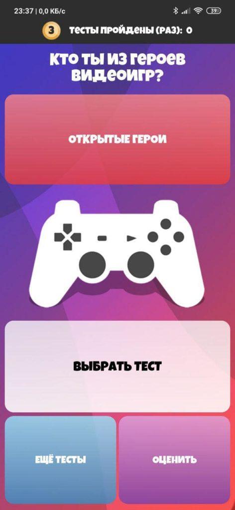Тест Кто ты из героев видеоигр Основная страница