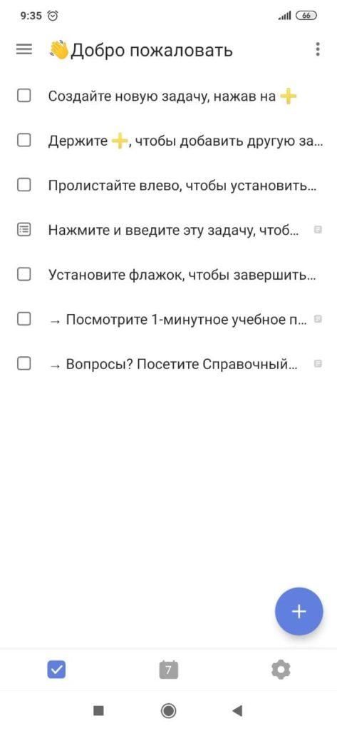 TickTick Инструкция