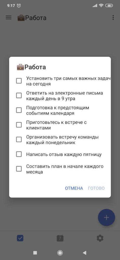 TickTick Список