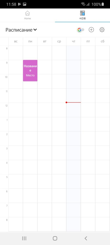 TimeSpread Расписание