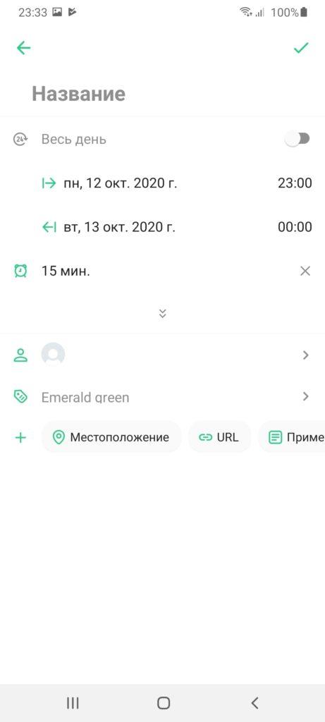 TimeTree Заметка