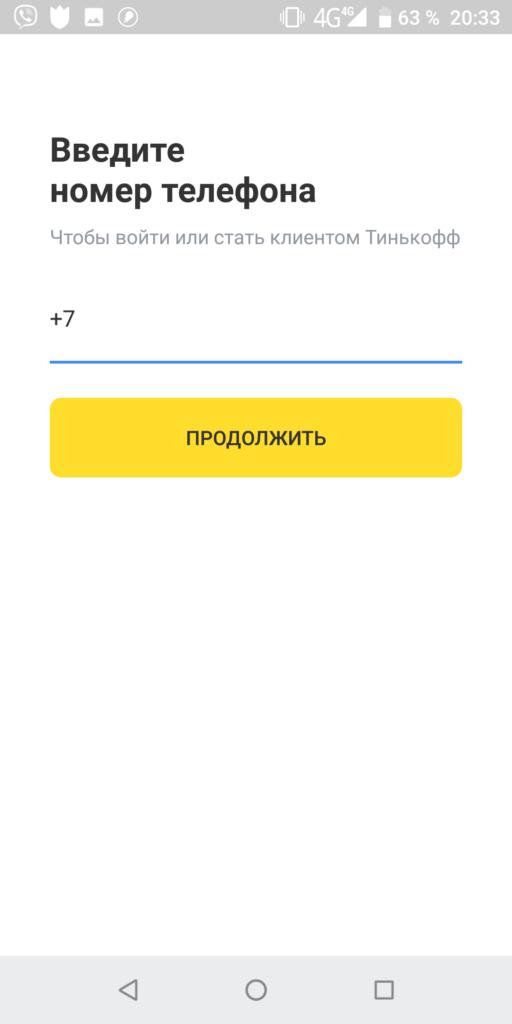 Тинькофф Бухгалтерия Регистрация