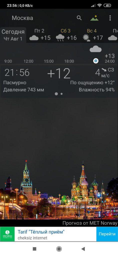 Точная погода YoWindow Москва