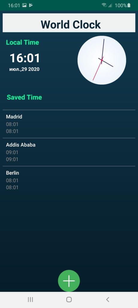 Точное Время Список