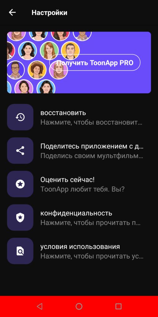 ToonApp Настройки