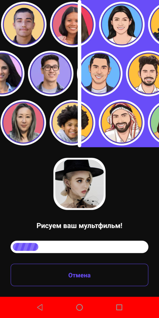 ToonApp Обработка