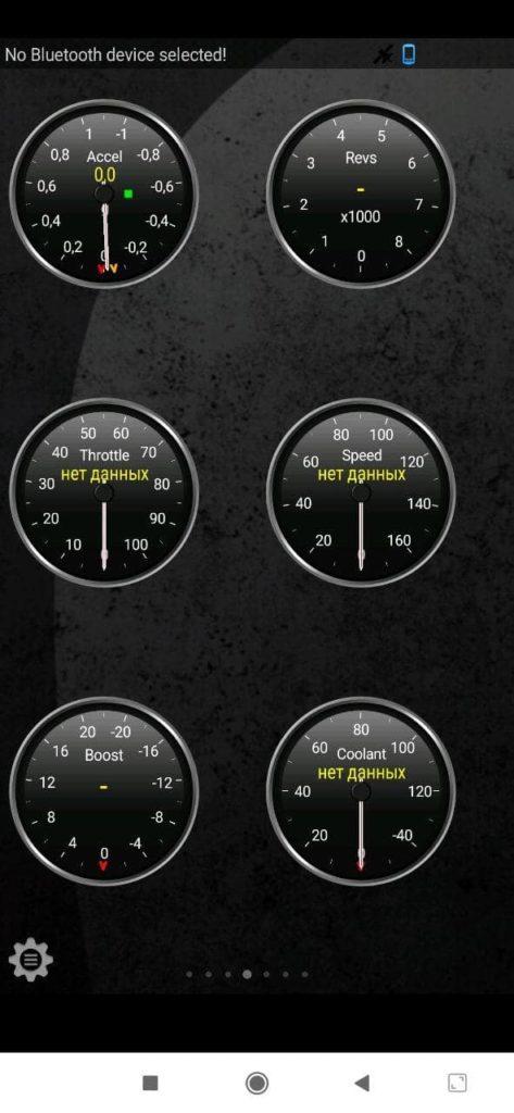 Torque Pro Датчики