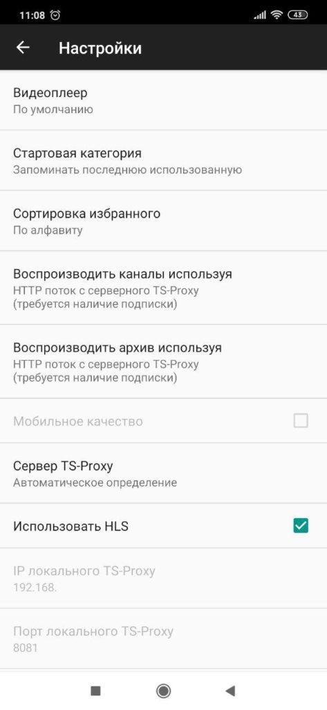 Торрент ТВ Настройки