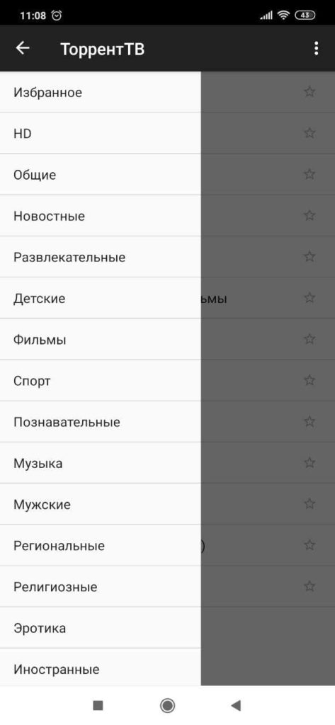 Торрент ТВ Сортировка