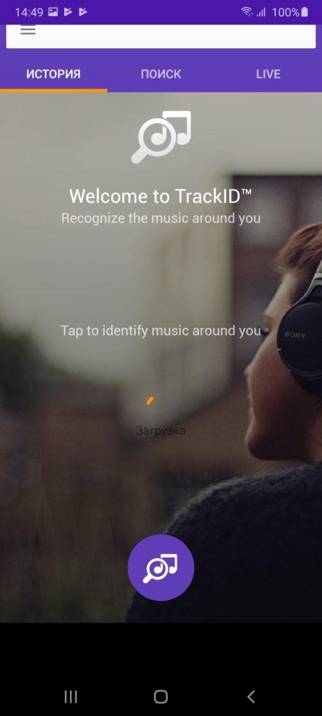 TrackID Поиск