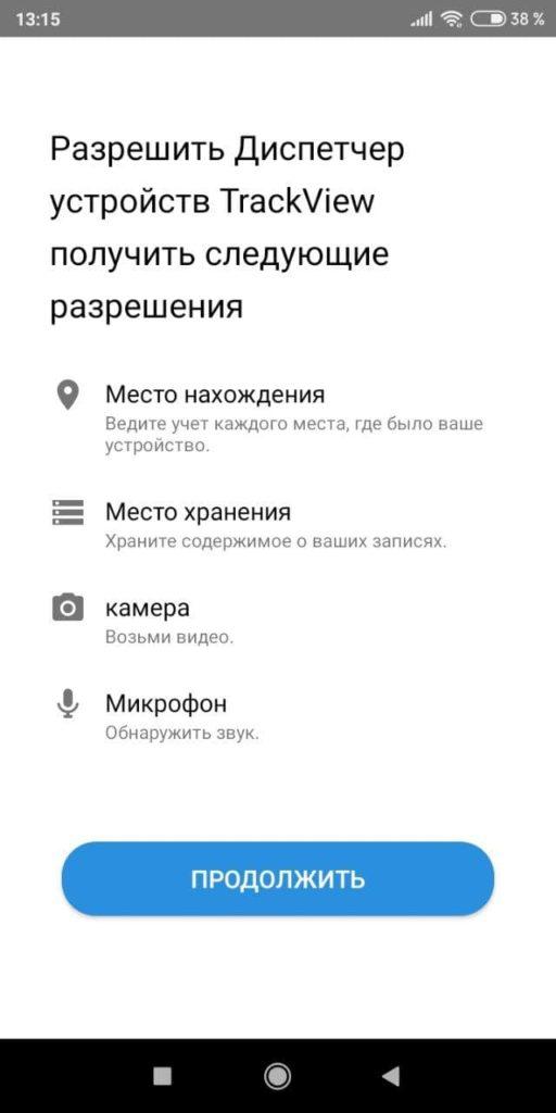 TrackView Разрешения
