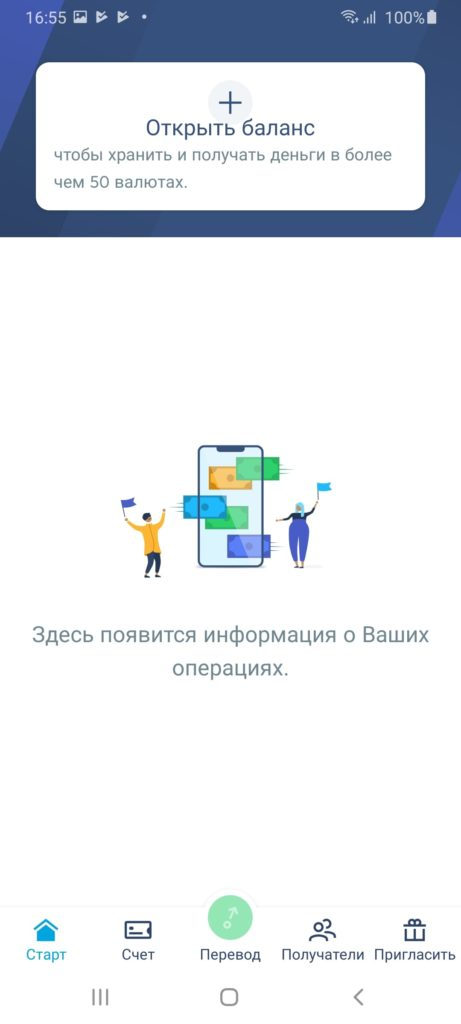 TransferWise Главная