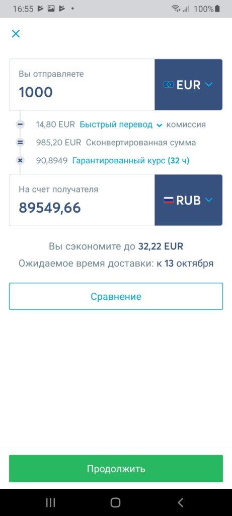TransferWise Перевод