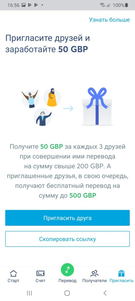 TransferWise Пригласить друзей