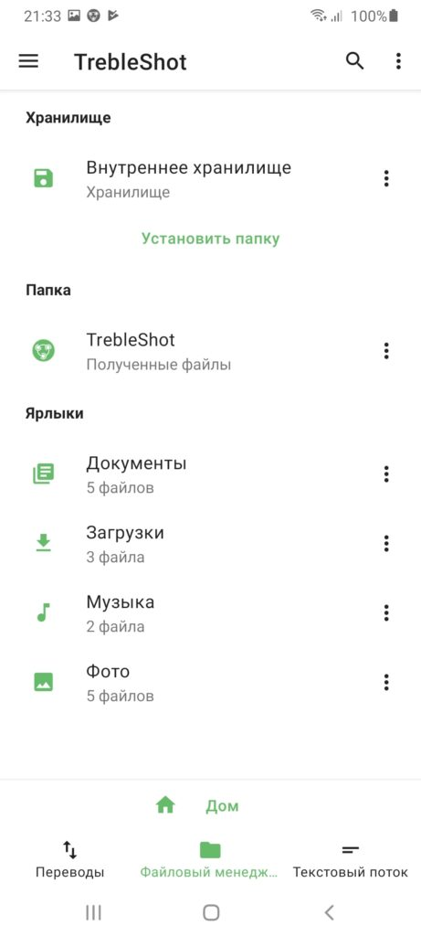 TrebleShot Файловый менеджер