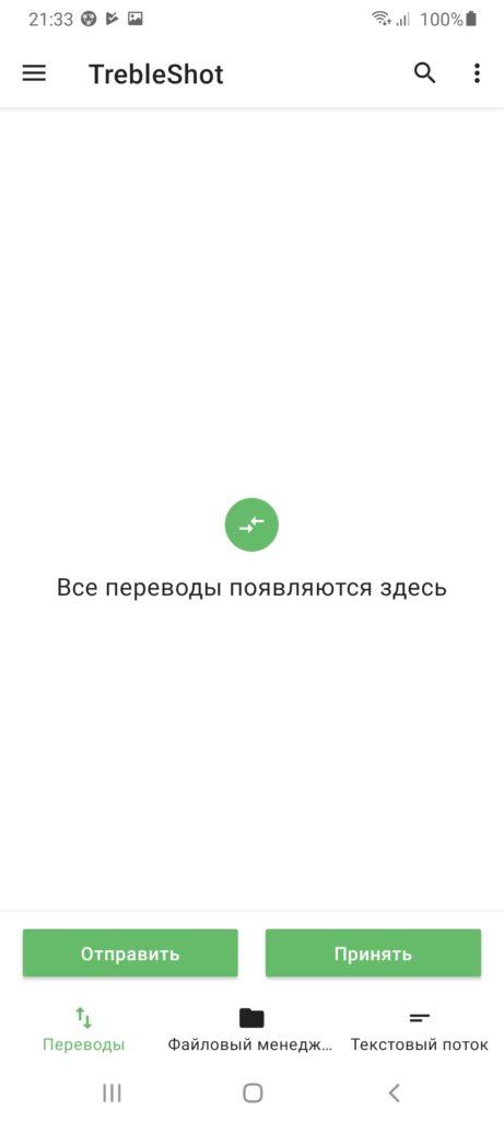 TrebleShot Переводы