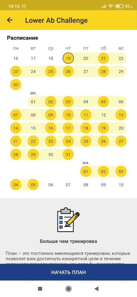 Тренировка Пресса Календарь
