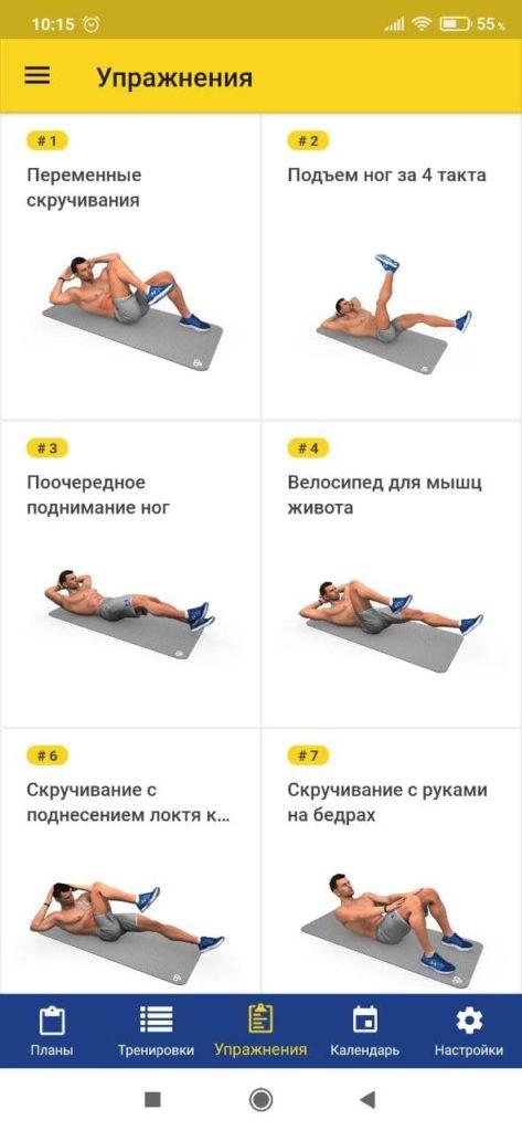 Тренировка Пресса Упражнения