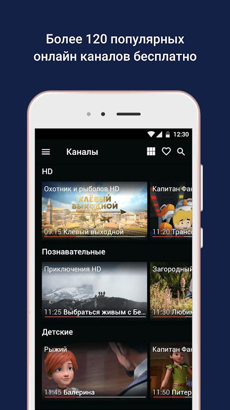Триколор Кино и ТВ каналы по категориям