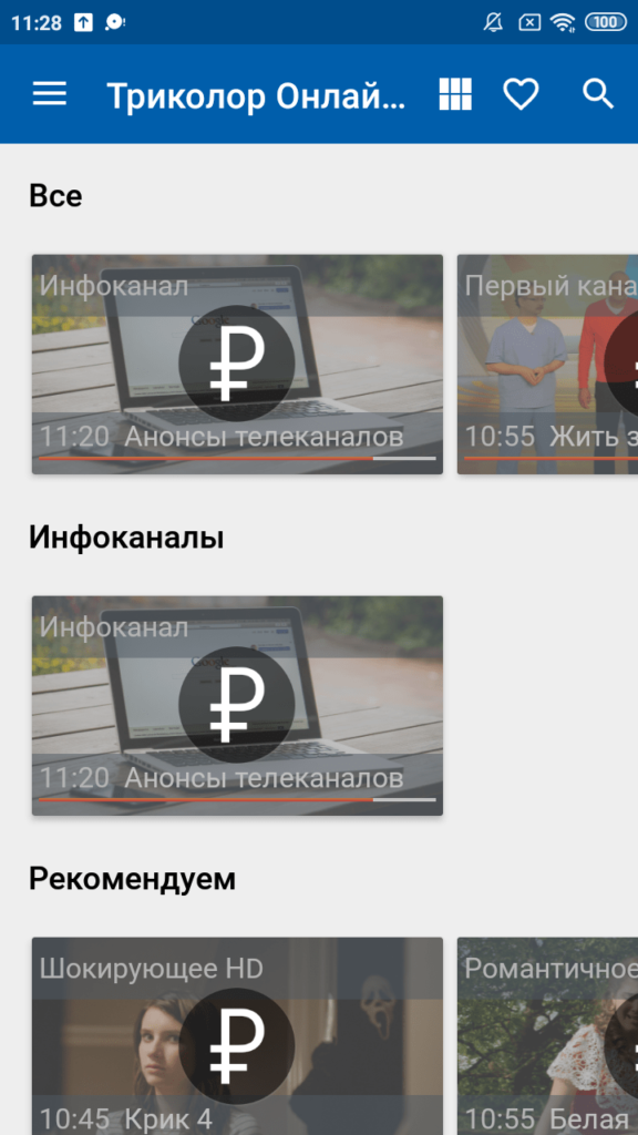 Триколор Онлайн ТВ Каналы