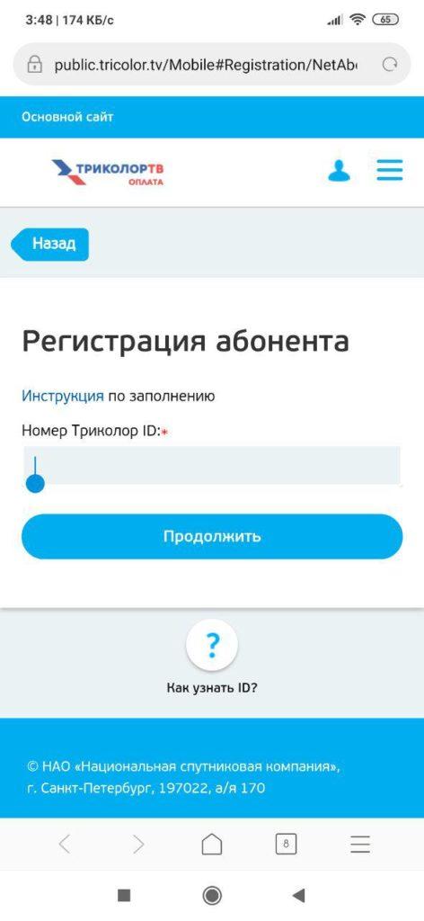 Триколор ТВ Регистрация