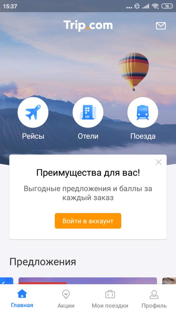 Trip Главный экран