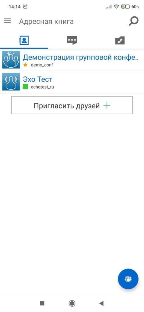 TrueConf Контакты