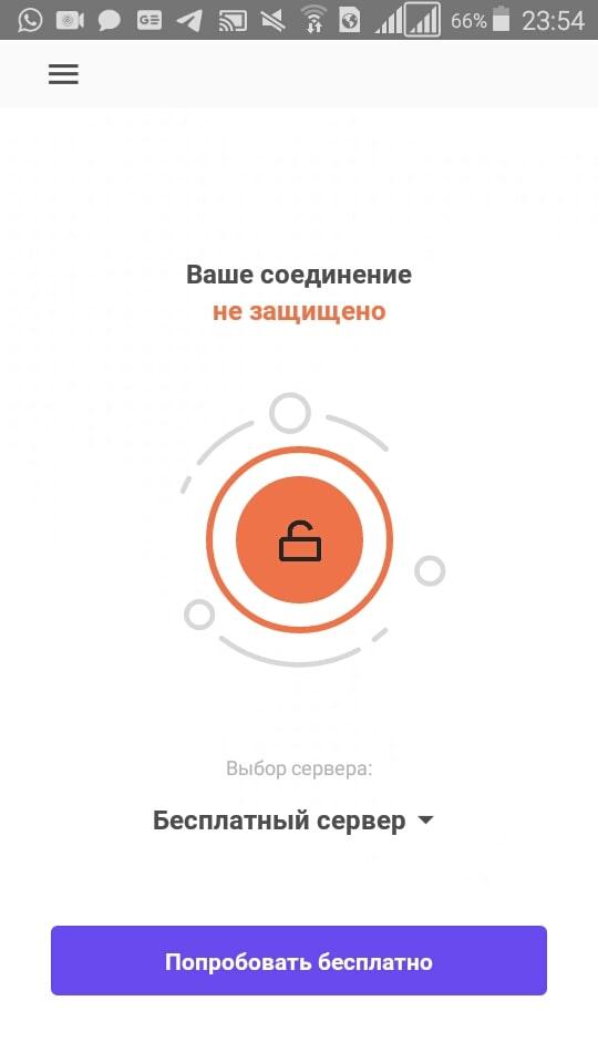 Trust VPN Сервер