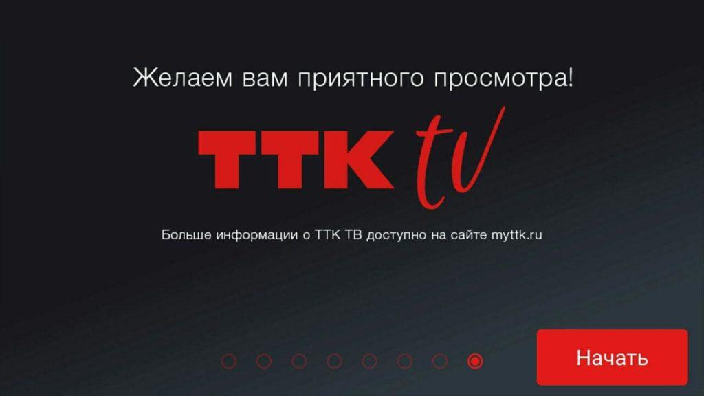ТТК ТВ Начальная страница