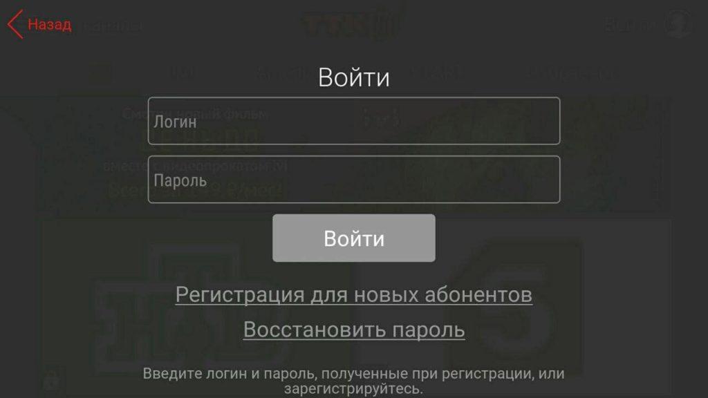 ТТК ТВ Вход