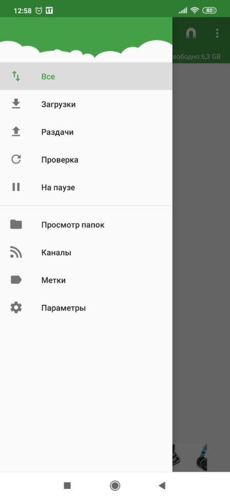 tTorrent Меню
