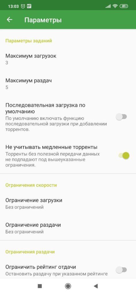 tTorrent Настройки