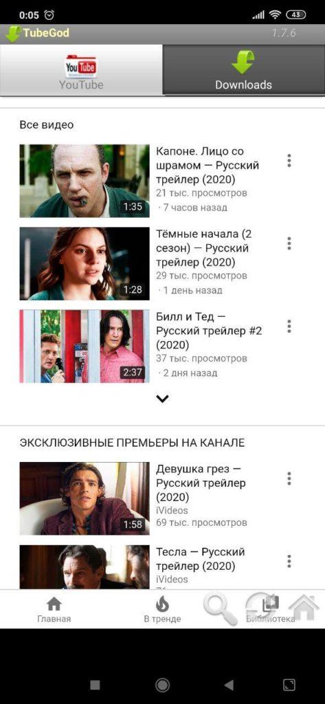TubeX Видео