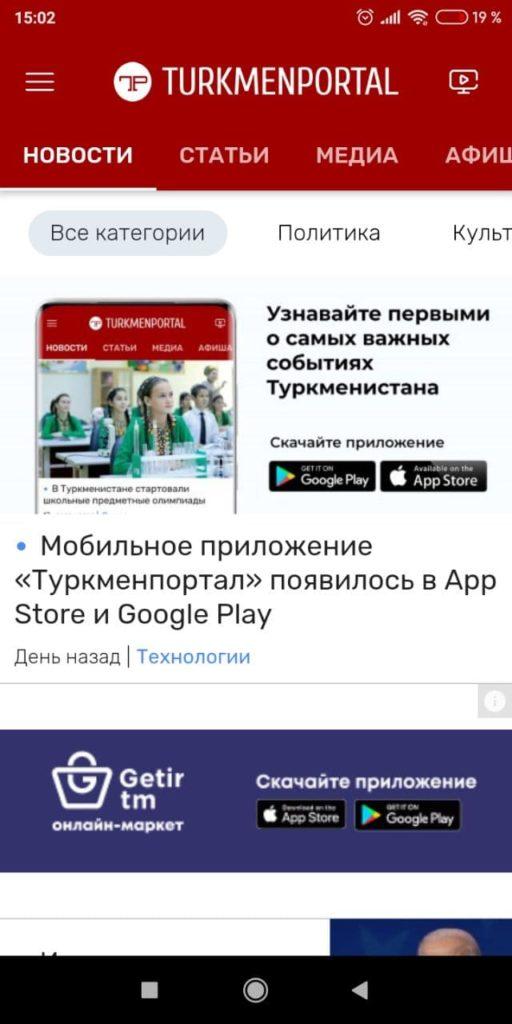 Туркменпортал Новости