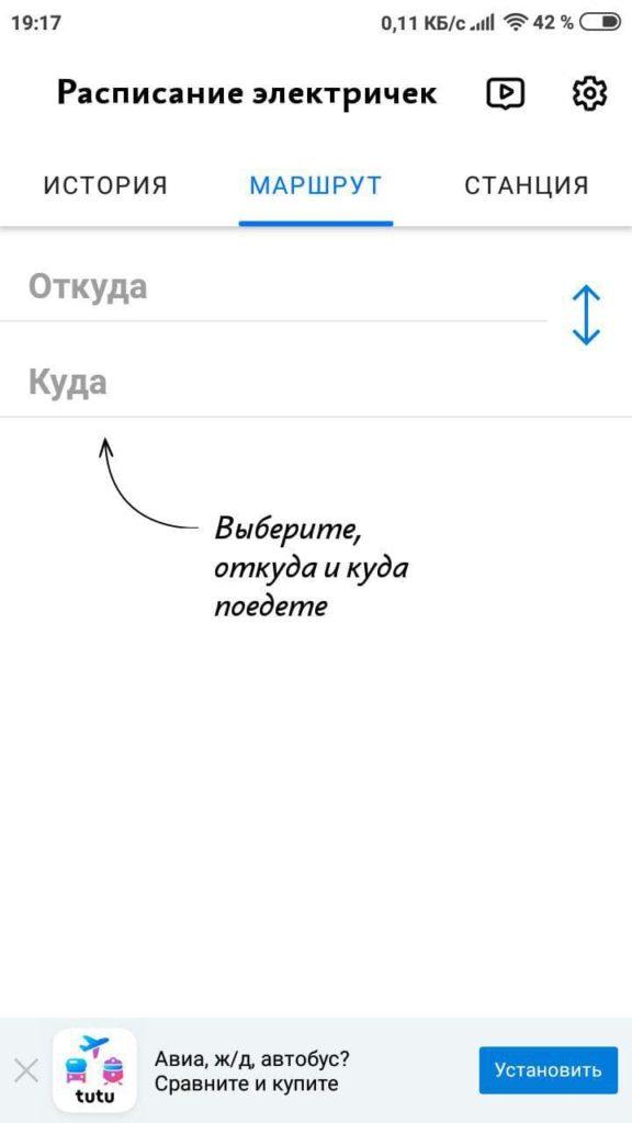 Туту Электрички Расписание