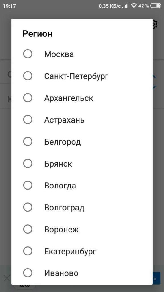 Туту Электрички Регион