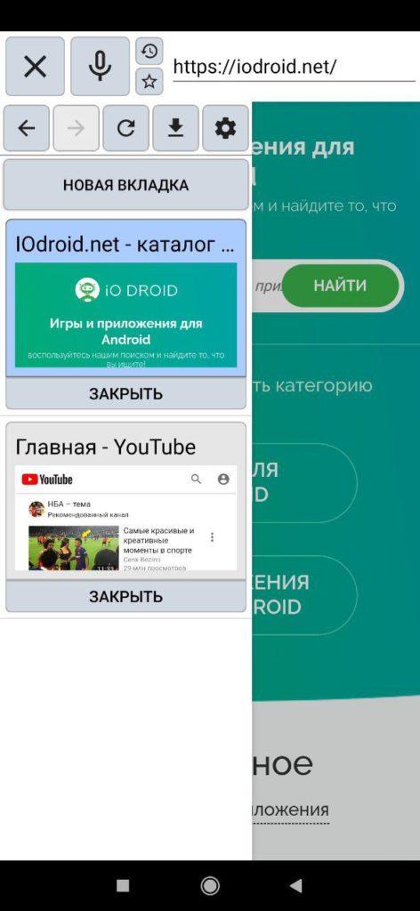 TV Bro Вкладки