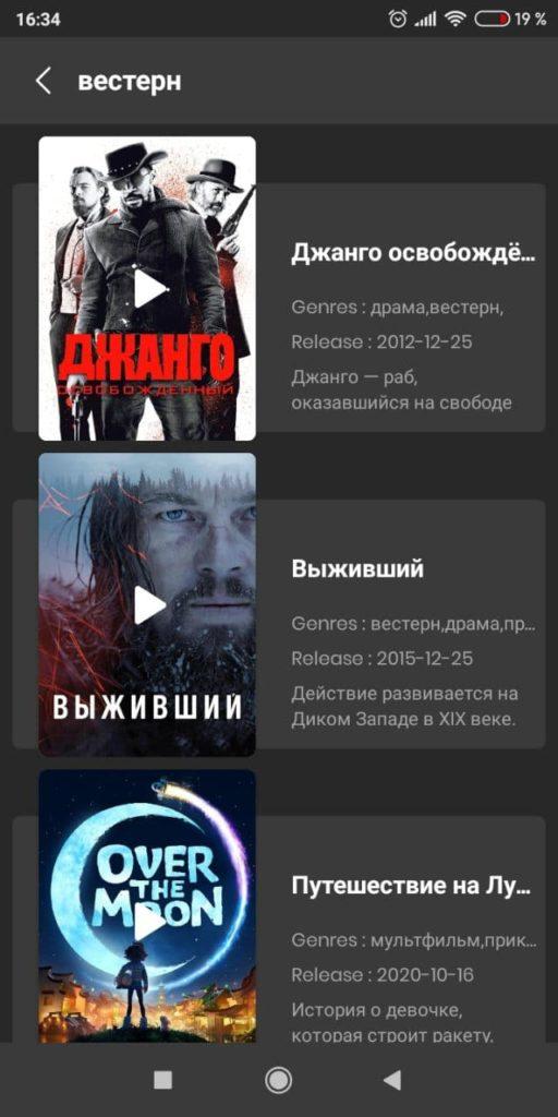 TV Movie Фильмы
