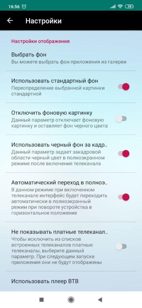 TV онлайн HD ТВ Настройки