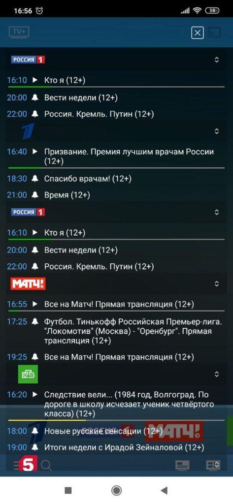 TV онлайн HD ТВ Расписание